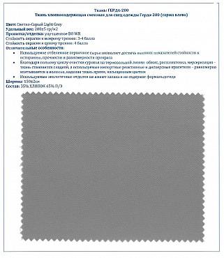 Герда 200 - ткань специального назначения Актау