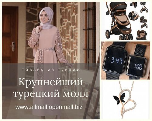 Крупнейший Турецкий молл Алматы