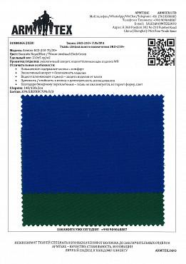Эко 210 ткань специального назначения Актау