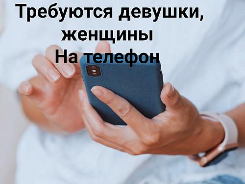 Требуются люди на телефонные звонки Караганда