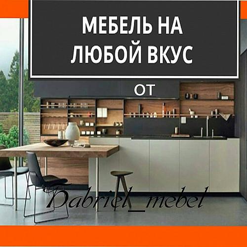 Уютная и высококачественная мебель на заказ! Алматы