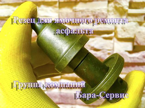 Резцы Дорожные А6/20 Замена Wirtgen W6-20X Костанай