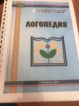 Книга Алматы