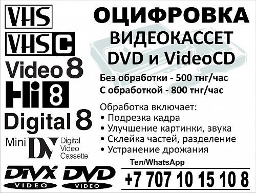 Оцифровка видеокассет и фотопленки. Копирование DVD и видеодисков. Павлодар