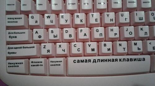 """Клавиатура компьютерная для """" блондинок"""" Усть-Каменогорск"""