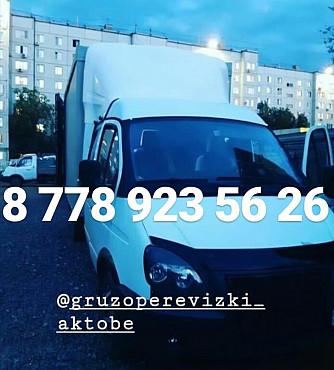 Грузовые перевозки по РК и РФ. Доставка от двери до двери. Актобе