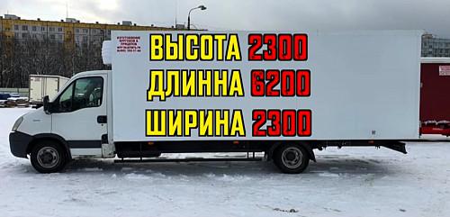 Грузовые перевозки изотермический фургон Актобе