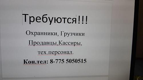 Вакансии Каскелен