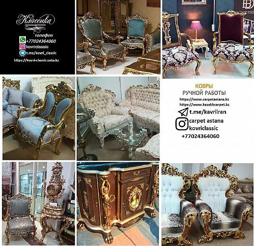 Диваны кресла ковры от турецкого производителя Нур-Султан