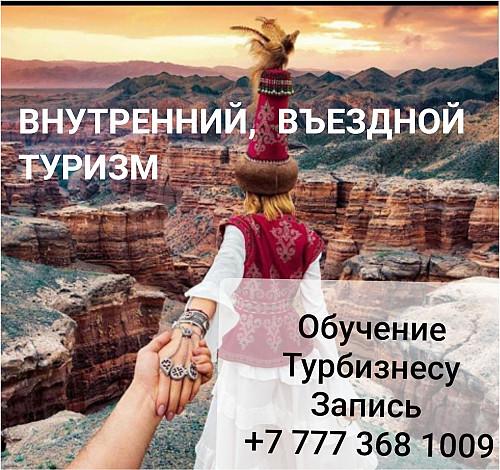Директорский курс. Внутренний&Въездной туризм.Старт ап. Стратегия продвижения. Алматы