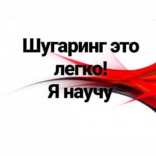 Курсы шугаринга Алматы
