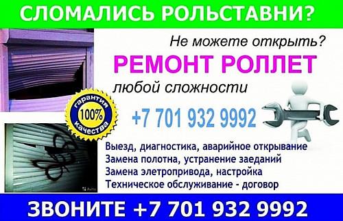Ремонт Рольставни Алматы
