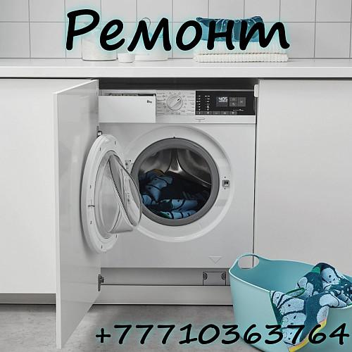 Ремонт стиральных машин автомат Нур-Султан
