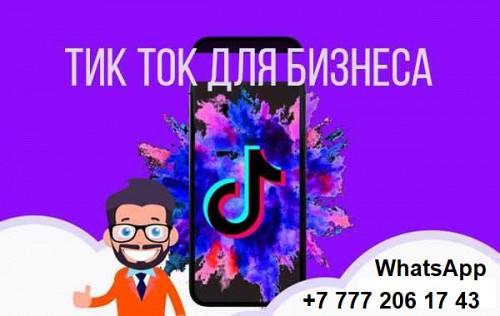Продвижение Tik-Tok для бизнеса в Казахстане Алматы
