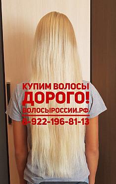Покупаем волосы дорого Нур-Султан