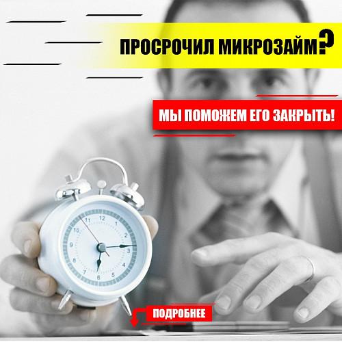 Избавитесь от долгов по программе «ЗАКРОЙ КРЕДИТ» Алматы