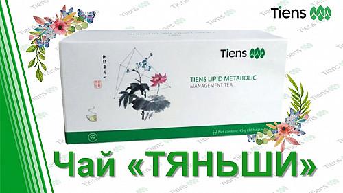 Антилипидный чай тяньши и другие продукции Нур-Султан