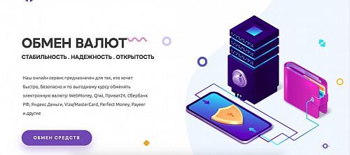 Обменник электронных валют Алматы