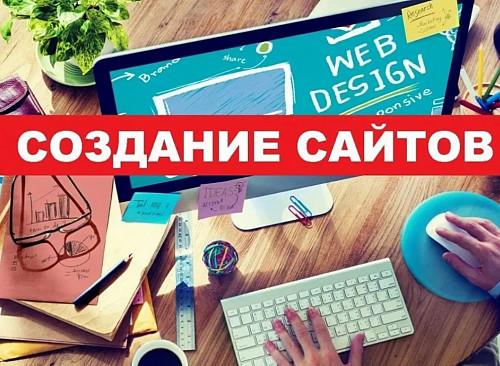 Создание, разработка, лендинг, корпоративных сайтов на заказ. Алматы
