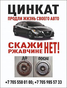 Цинкат для самостоятельного удаления ржавчины и оцинковки кузова автомобиля Алматы