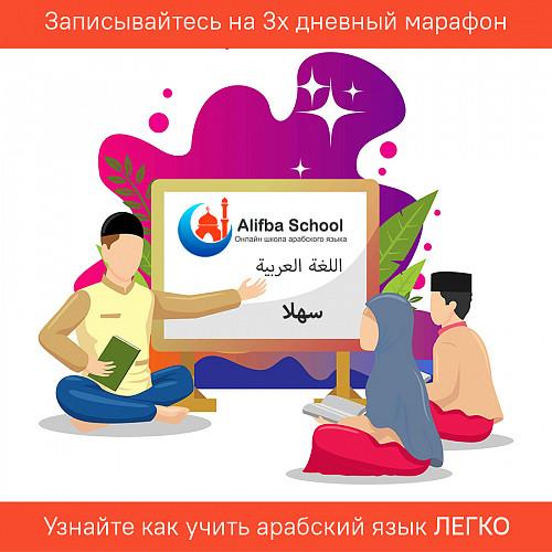 Арабский язык Алматы