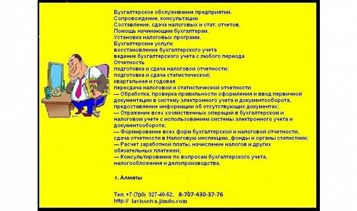 Бухгалтерское обслуживание предприятий. Алматы