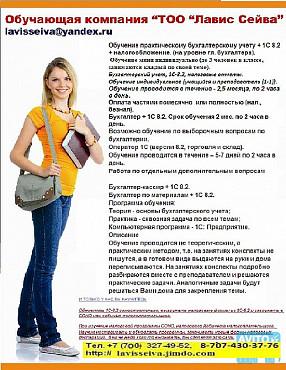 Курсы 1С 8.3 и 1С 8.2 Алматы
