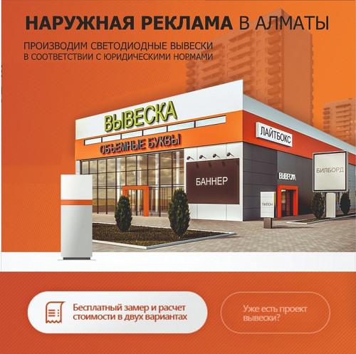 Наружная реклама в городе Алматы! Алматы