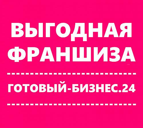 Франшиза производства антисептиков для рук ThermoColor Актобе