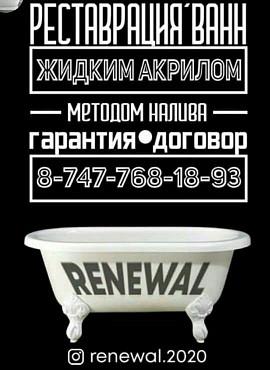 Реставрация ванн,душевых поддонов,раковин любой сложности! Темиртау