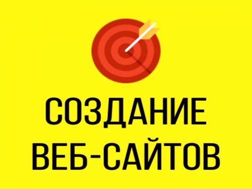 Создание Лендингов для Увеличения Продаж! Сайты которые Продают! Алматы