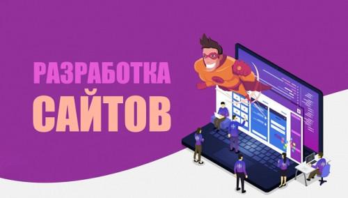Создание сайта+ поток клиентов из интернета Алматы