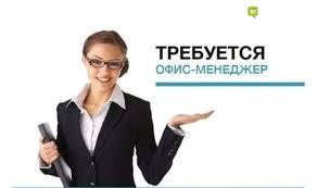 Офис- менеджер, Администратор Алматы
