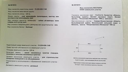 Земельный участок 2Га. В СКО, г. Петропавловск ( с.Бишкуль) Петропавловск