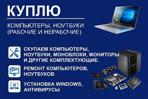 Скупка компьютеров, ноутбуков Нур-Султан