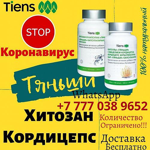 Витамины для здоровья и красоты Нур-Султан