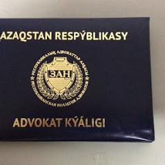 Юридическая помощь адвоката Алматы