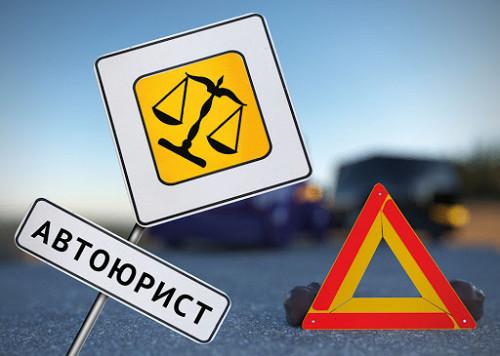 Автоадвокат, автоюрист, помощь при ДТП Алматы