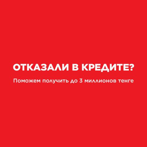 Поможем получить кредит до 3 000 000 тенге без предоплат Талдыкорган