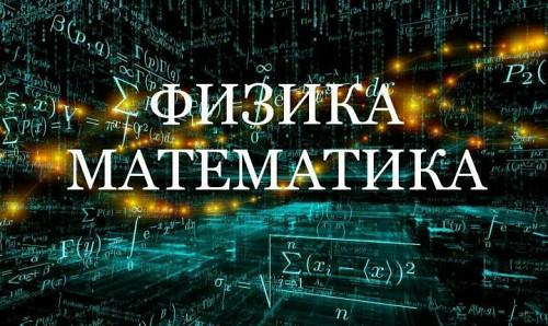 Репетитор по математике Нур-Султан