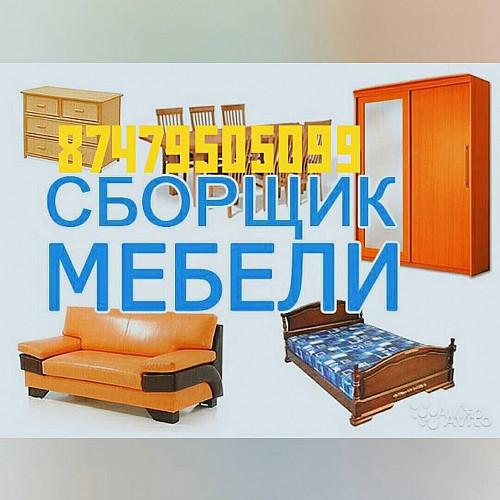 Разборка сборка мебели шкафы купе гарнитуры гостиную мебель Алматы