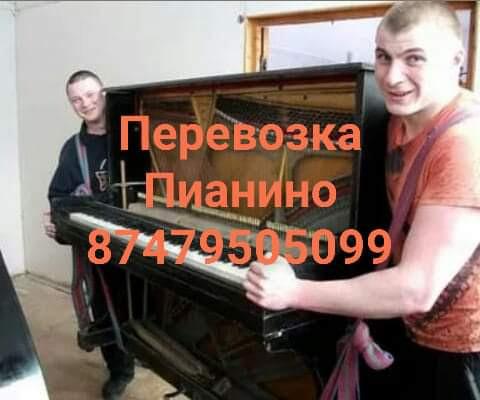 Доставка Пианино и рояля Алматы