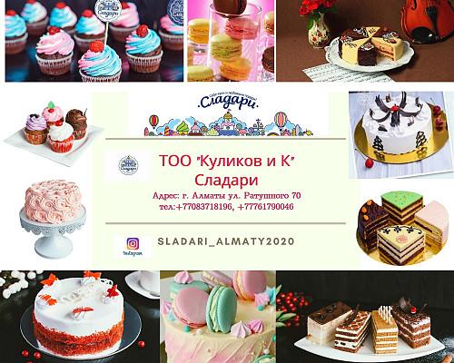 Кондитерские изделия и молочная продукция Алматы