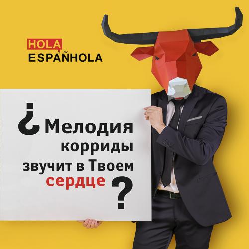 Эксклюзивные уроки по курсу изучения испанского языка Алматы