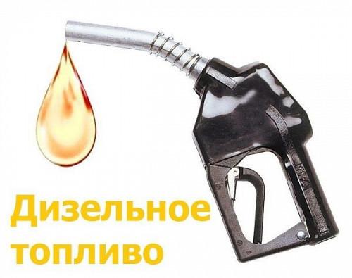 Дизельное топливо Алматы