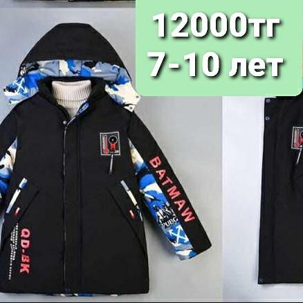 Куртка зимняя Алматы