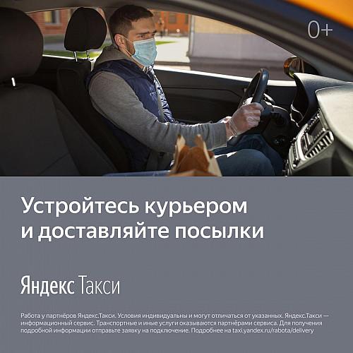 Партнер Яндекс Такси.Доставка Алматы
