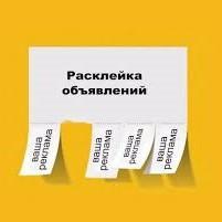 Расклейка обьявлений Алматы Алматы