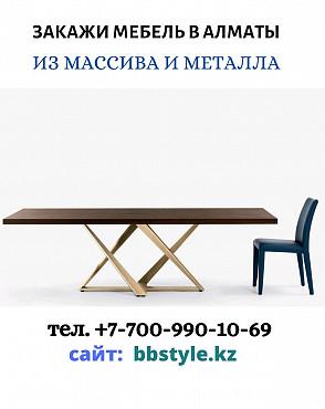 Изготовим мебель на заказ Алматы