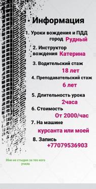 Инструктор по вождению для женщин Алматы